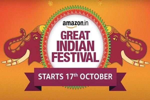 17 अक्टूबर से शुरू होगी अमेज़न ग्रेट इंडियन फेस्टिवल सेल, इन प्रोडक्ट्स पर मिलेंगे बढ़िया ऑफर्स
