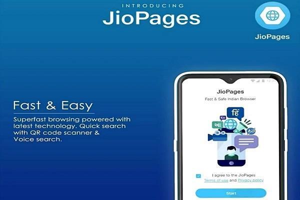 Reliance Jio ने लॉन्च किया मेड इन इंडिया JioPages वेब ब्राउज़र, 8 भारतीय भाषाओं को करता है सपोर्ट