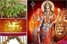 नवरात्रि के पहले दिन जरूर कर लें ये उपाय, दरवाजे पर दस्तक...