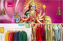 नवरात्रि स्पैशल:  हर दिन अलग रंग पहनकर दुर्गा के 9 रुपों को...