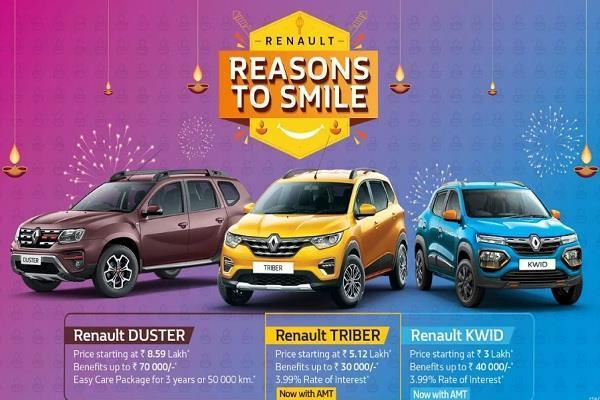Renault ने अपनी कारों पर दिया डिस्काउंट, 70,000 रुपये तक मिलेंगे बैनिफिट्स, जानें क्या हैं ऑफर्स