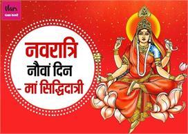 Navratri Special: भगवान शिव ने देवी सिद्धिदात्री से प्राप्त...