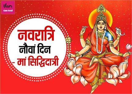 Shardiya Navratri: भगवान शिव ने देवी सिद्धिदात्री से प्राप्त की थी 8...