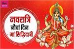 Navratri Special: भगवान शिव ने देवी सिद्धिदात्री से प्राप्त की थी 8...