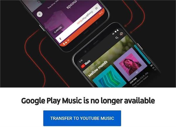 गूगल ने दिया यूज़र्स को झटका, बंद की प्ले म्यूजिक एप्प
