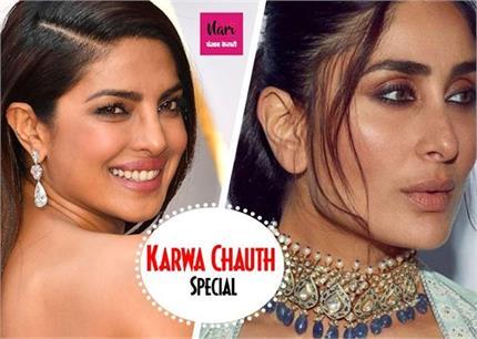 Karwa Chauth 2020: इस बार प्रियंका-करीना की तरह ट्राई करें न्यूड...
