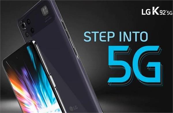 64MP प्राइमरी कैमरे के साथ LG ने लॉन्च किया अपना अफोर्डेबल 5G स्मार्टफोन