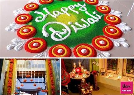 Diwali Decor: घर सजाने के लिए यहां से लें आइडियाज