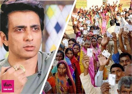 Bihar Elections: लोगों को सोनू सूद की खास नसीहत, बोले- बटन उंगली से...