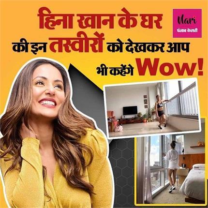 फैमिली के साथ इस आलीशान घर में रहती हैं हिना खान, एक झलक में देखे...