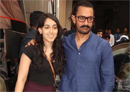 4 साल से डिप्रेशन का शिकार हैं आमिर की बेटी, बोलीं- जिंदगी में बहुत...
