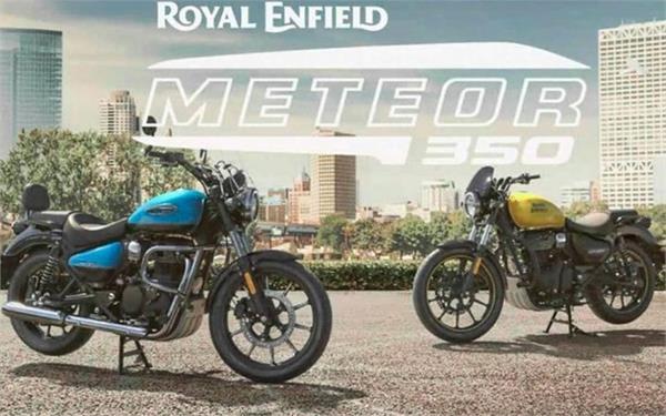 6 नवंबर को भारत में लॉन्च होगा रॉयल एनफील्ड मिटिओर 350, जानें संभावित कीमत