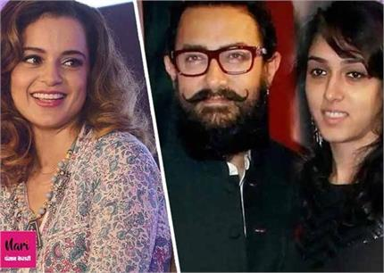 आमिर खान की बेटी के डिप्रेशन पर बोलीं कंगना, बिखरे हुए परिवार को...