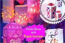 Festive Decor: घर पर खुद बनाएं 'पेपर लैंटर्न' और करें...
