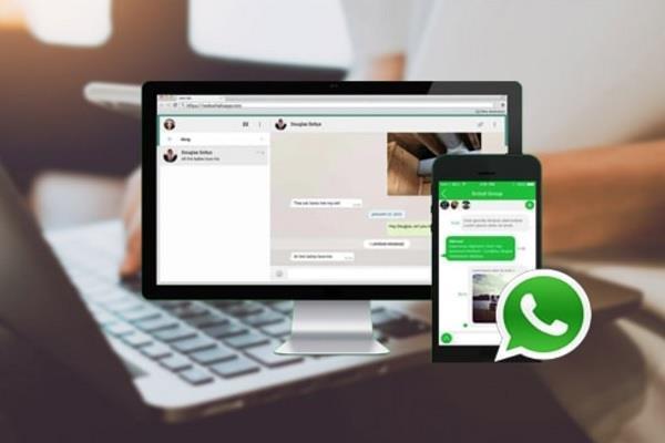 WhatsApp के वेब वर्जन में शामिल होगा काम का फीचर, लंबे समय से यूजर्स को है इसका इंतजार
