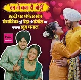 हल्दी से लेकर संगीत नाइट तक, देखिए नेहा की शादी की हर एक...