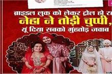 अनुष्का-प्रियंका के लहंगे को कॉपी करने पर बोली नेहा कक्कड़,...