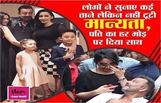 19 साल छोटी मान्यता ने संजू बाबा की 'परफेक्ट बीवी' बनने के लिए पार की कई...