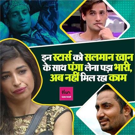 बिग बॉस के घर इन स्टार्स ने लिया सलमान खान के साथ पंगा, अब इंडस्ट्री...