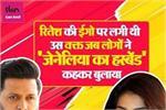 बीवी से मिली पहचान तो हो गई Ego Hurt, बोले- मैं हूं महाराष्ट्र का...