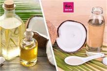 वर्जिन और रेगुलर Coconut Oil में जानिए फर्क, सेहत के लिए...