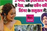 रोहन से 7 साल बड़ी है नेहा, प्रॉपटी में पति से कही आगे लेकिन फिर भी...