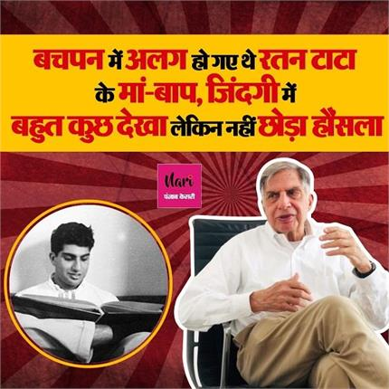 Ratan Tata Lifestory: 4 बार हुआ प्यार लेकिन चारों बार बंधते-बंधते रह...