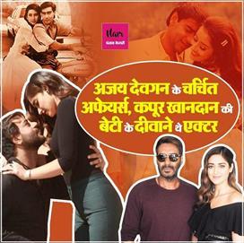 इन 8 एक्ट्रेस पर आया अजय देवगन का दिल, एक ने तो की थी...