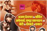 इन 8 एक्ट्रेस पर आया अजय देवगन का दिल, एक ने तो की थी सुसाइड करने की...