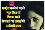 एक्ट्रेस बनने से पहले न्यूज रीडर थीं स्मिता, मरने से पहले यह जताई थी...