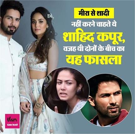 मीरा से शादी नहीं करना चाहते थे शाहिद, हिचकिचाते हुए किया था बीवी से...
