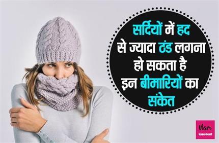 हद से ज्यादा ठंड लगना एनीमिया का संकेत, इन 4 बीमारियों का भी हो सकता...