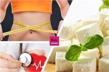 नाश्ते में खाएं कच्चा पनीर, मजबूत हड्डियां के साथ वजन रहेगा...