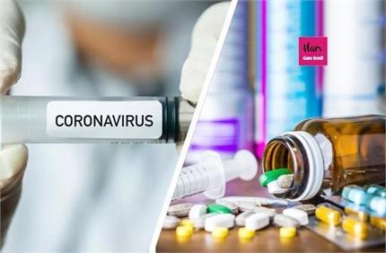 बड़ी राहत: वैक्सीन से पहले मार्केट में आएगी कोरोना की नई दवा, इलाज से...