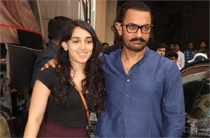 आमिर खान के इस करीबी के साथ रिलेशन में हैं बेटी इरा, पिछले 6 महीनों...