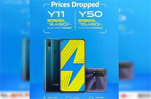 Vivo ने इन दो स्मार्टफोन्स की कीमत में कर दी है कटौती, जानें नए दाम