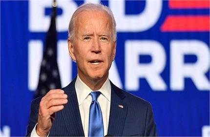 जो बाइडन ने अमेरिकी चुनाव में मारी बाजी, बोले- समाज को जोड़ने वाला...