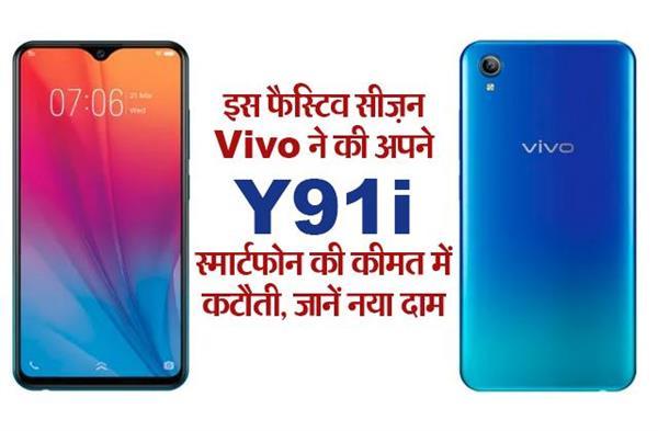 इस फैस्टिव सीज़न में Vivo ने की अपने Y91i स्मार्टफोन की कीमत में कटौती, जानें नया दाम