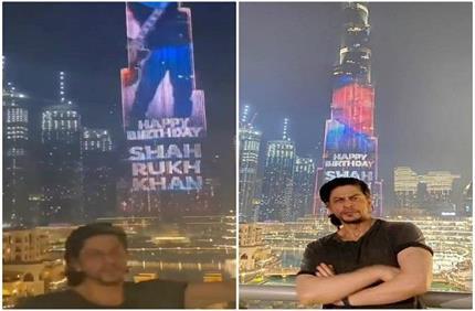 सबसे ऊंची इमारत ने दी शाहरुख को जन्मदिन की बधाई, खुशी से झूम उठे किंग...