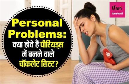 Personal Problem: क्या होते हैं चाॅकलेट सिस्ट? बांझ बना देगी लक्षणों...