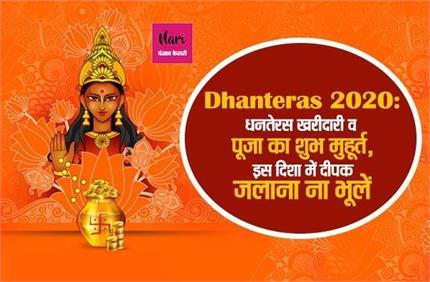 Dhanteras: सारी उम्र बीमारियों से बचना हैं तो जरूर करें भगवान...