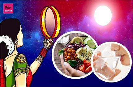Karva Chauth: करवा चौथ व्रत खोलने के बाद क्या खाएं और किससे करें...