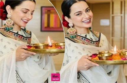 कंगना ने दिवाली पर किया नए मेहमान का स्वागत, बोलीं- हमारे घर देवी आई...