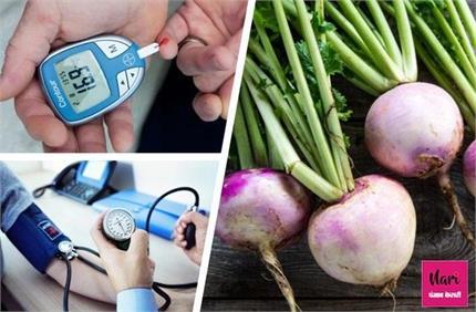 सर्दियों में खाना ना भूलें शलजम, सेहत और स्किन दोनों को मिलेगा फायदा