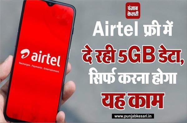 Airtel फ्री में दे रही 5GB डेटा, सिर्फ करना होगा यह काम