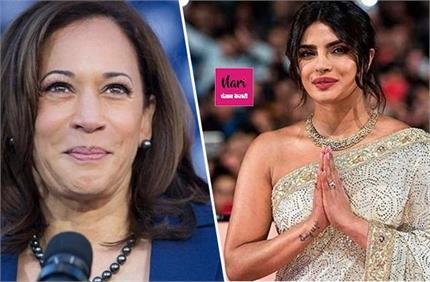 कमला हैरिस के उप राष्ट्रपति बनने से खुश हैं प्रियंका, बोलीं- लड़कियों...