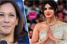 कमला हैरिस के उप राष्ट्रपति बनने से खुश हैं प्रियंका,...