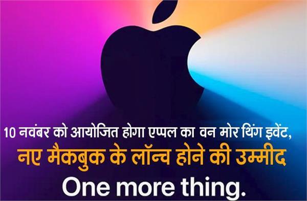 10 नवंबर को आयोजित होगा एप्पल का 'वन मोर थिंग इवेंट', नए मैकबुक के लॉन्च होने की उम्मीद