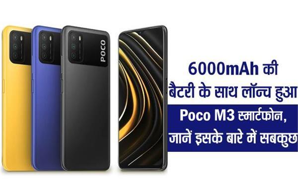 6000mAh की बैटरी के साथ लॉन्च हुआ Poco M3 स्मार्टफोन, जानें इसके बारे में सबकुछ