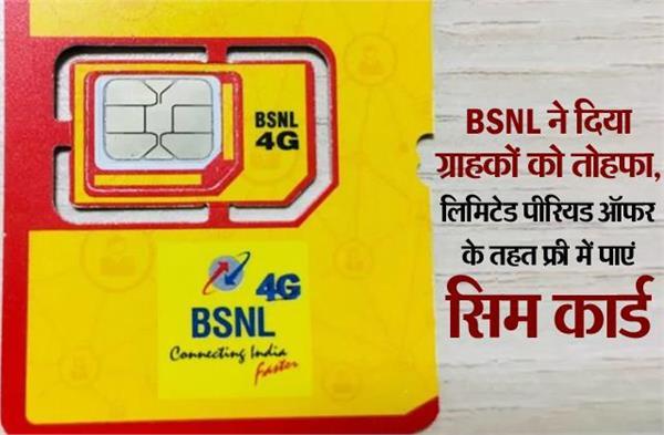 BSNL ने दिया ग्राहकों को तोहफा,  लिमिटेड पीरियड ऑफर के तहत फ्री में पाएं सिम कार्ड